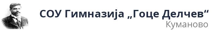 """Гимназија """"Гоце Делчев"""""""
