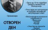 Покана за присуство на отворен ден во нашето училиште